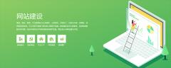 企业网站建设基本流程,你了解吗?