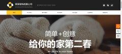 网站建设定制调整电子商务网站结构