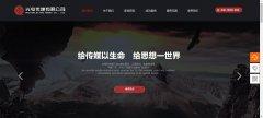 网站建设定制良好的网页设计版面